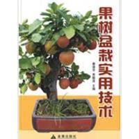 果树盆景实用技术 姜淑苓,贾敬贤 主编,仇贵生 等编著