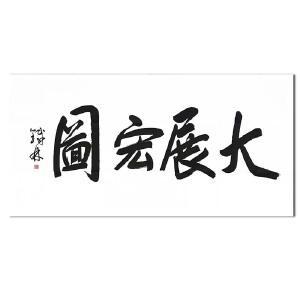 著名演员、暨南大学艺术学院院长 张铁林《书法》【附鉴定证书】DW236