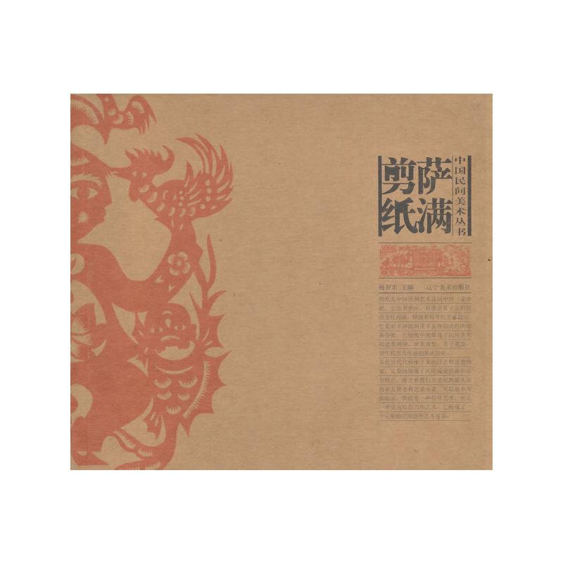 中国民间美术丛书--萨满剪纸