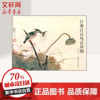 江寒汀百鸟百卉图 上海书画出版社