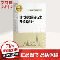 现代振动筛分技术及设备设计 闻邦春,刘树英