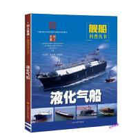 液化气船(国之重器舰船科普丛书) 上海市船舶与海洋工程学会,中国船舶及海洋