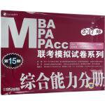 MBA MPA MPAcc联考模拟试卷系列(第15版)综合能力分册机械工业出版社