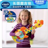 伟易达Vtech长颈鹿吉他 儿童吉他玩具 电子琴小吉他儿童迷你吉他