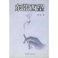 【旧书二手书9成新】东张西望 艾丹 9787500821847 工人出版社