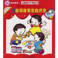 幼儿自编故事游戏识字(全4册)