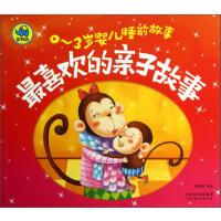 小蓝象:0-3岁婴儿睡前故事・喜欢的亲子故事 张煜晗 9787538576252