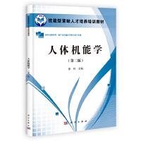 人体机能学 9787030384386 徐玲 科学出版社