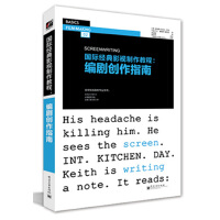 国际经典影视制作教程:编剧创作指南(全彩)