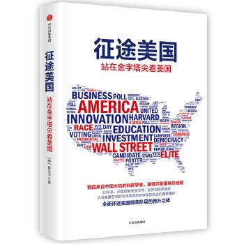 征途美国:站在金字塔尖看美国(pdf+txt+epub+azw3+mobi电子书在线阅读下载)
