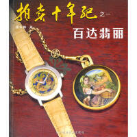 正版R5_拍卖十年纪:1:百达翡丽 9787538173413 辽宁科学技术出版社