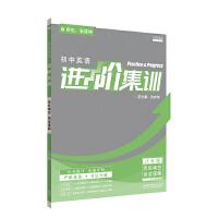 2018新版初中英语进阶集训 完形填空阅读理解八年级