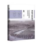 启微・剑拔弩张的盟友:太平洋战争期间的中美军事合作