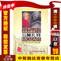 正版包票 音乐大讲堂 西方古典音乐篇 音乐神童莫扎特 6CD 车载音像音频光盘影碟片