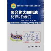 【二手旧书9成新】聚合物太阳电池材料和器件 李永舫,何有军,周伟 化学工业出版社