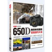 佳能EOS 650D数码单反摄影实拍技巧大全 张炜 清华大学出版社 9787302302766 〖绝版珍藏书籍〗