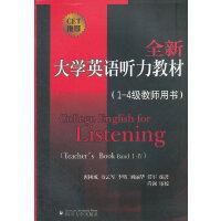 全新大学英语听力教材(1-4级教师用书)