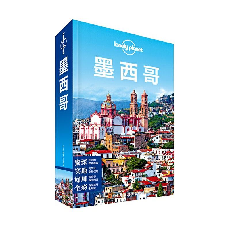 LP墨西哥-孤独星球Lonely Planet旅行指南系列:墨西哥(2015年全新版)Lonely Planet旅行指南由经验丰富的作者亲赴实地调研,带你去发现、探索、理解这个世界的美。《墨西哥》拥有翔实靠谱的信息,资深作者的权威推荐。