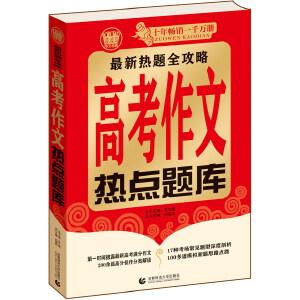 高考作文热点题库(2015-2016版)