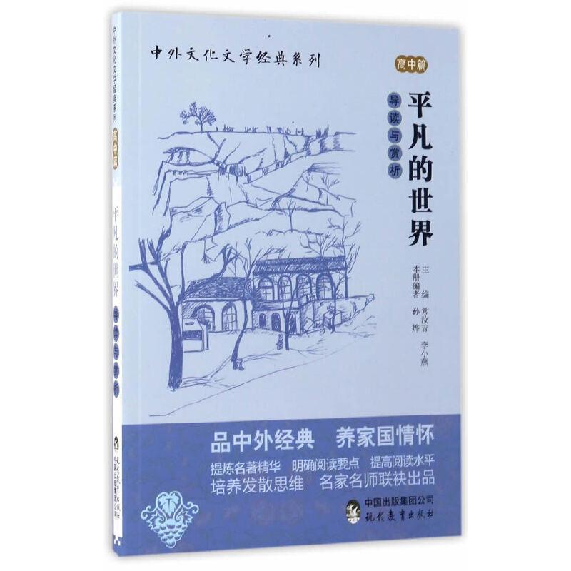 中外文化文学经典系列——《平凡的世界》导读与赏析
