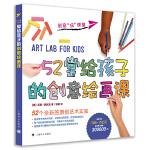 """52堂给孩子的创意绘画课(创意""""玩""""课堂)"""