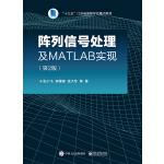 阵列信号处理及MATLAB实现(第2版)