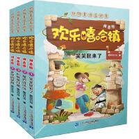 欢乐嘻哈镇拼音版全4册动物童话总动员晓玲叮当著正能量幽默儿童文学故事书一二三年级小学生课外书注音版阅读物笑笑鼠来了