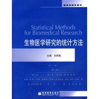 生物医学研究的统计方法(附光盘)