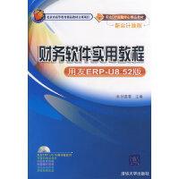 财务软件实用教程 用友ERP-U8.52版 含1DVD