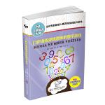 门萨训练逻辑思维的数字游戏(修订本)
