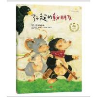 遇见美好系列(第1辑):了不起的新朋友[3-6岁] 布丽吉特.威宁格 著 中信出版社图书 正版书籍