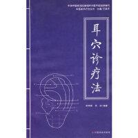 【新书店正版】耳穴诊疗法李秀君,高丽著中国社会出版社9787508718163