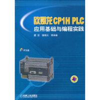 欧姆龙CP1H PLC应用基础与编程实践含1CD(网赠送西门子公司正版软件光盘) 霍罡 机械工业出版社97871112