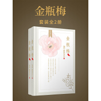 金瓶梅(全两册)(崇祯版)(简体横排、无批评)(电子书)