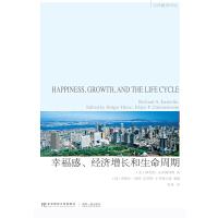 幸福感、经济增长和生命周期