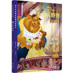 迪士尼经典电影漫画故事书 美女与野兽