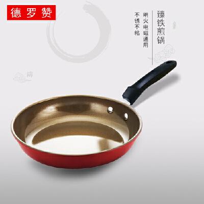 【618年中大促 限时特惠】德罗赞 不粘涂层 煎锅  DJ26-T001物理不粘 加厚锅底