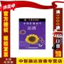 正版包票中国肛肠病学 肛裂 1VCD 视频音像光盘影碟片