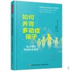 正版 如何养育多动症孩子 给父母的完全指导 万千心理 教育养充多动症孩子 多动症儿童家庭护理教育 治疗多动症的书
