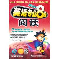 (冲击波系列 2014英语专业8级)英语专业八级阅读张雪梅,张艳莉大连理工大学出版社9787561156193