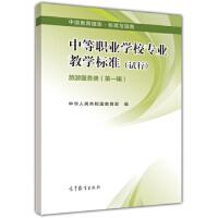 中国教育报告 标准与指南:中等职业学校专业教学标准(试行 旅游服务类 第一辑) 中华人民共和教育部 978704040