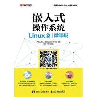 正版图书 嵌入式操作系统(Linux篇)(微课版) 华清远见嵌入式学院 刘洪涛 高明旭 9787115446879 人