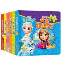 迪士尼益智拼图书全6册小公主苏菲亚 冰雪奇缘 小熊维尼 赛车总动员 米奇妙妙屋 疯狂动物城 宝宝拼图