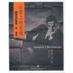 【新书店正版】山岩上的肖像:聂鲁达的爱情 诗 革命赵振江,腾威上海人民出版社9787208052925