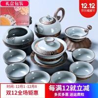 茶具套装泡茶杯 哥窑茶具套装冰裂家用整套复古简约汝窑釉日式开片功夫陶瓷泡茶杯