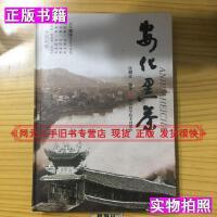 【二手9成新】安化黑茶伍湘安编著湖南科学技术出版社