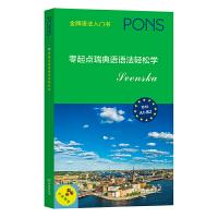 零起点瑞典语语法轻松学