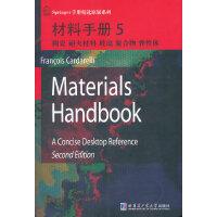 材料手册5 陶瓷、耐火材料、玻璃、聚合物、弹性体
