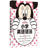 迪士尼.小学英语语法