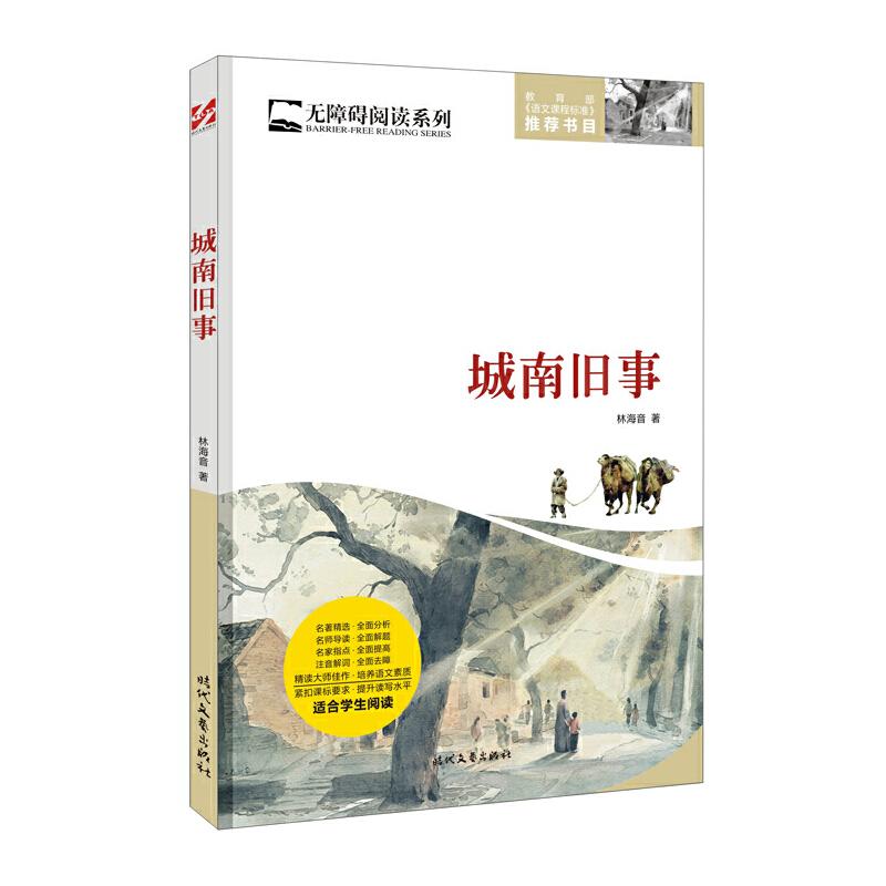 城南旧事 无障碍阅读 教育部《语文课程标准》推荐书目